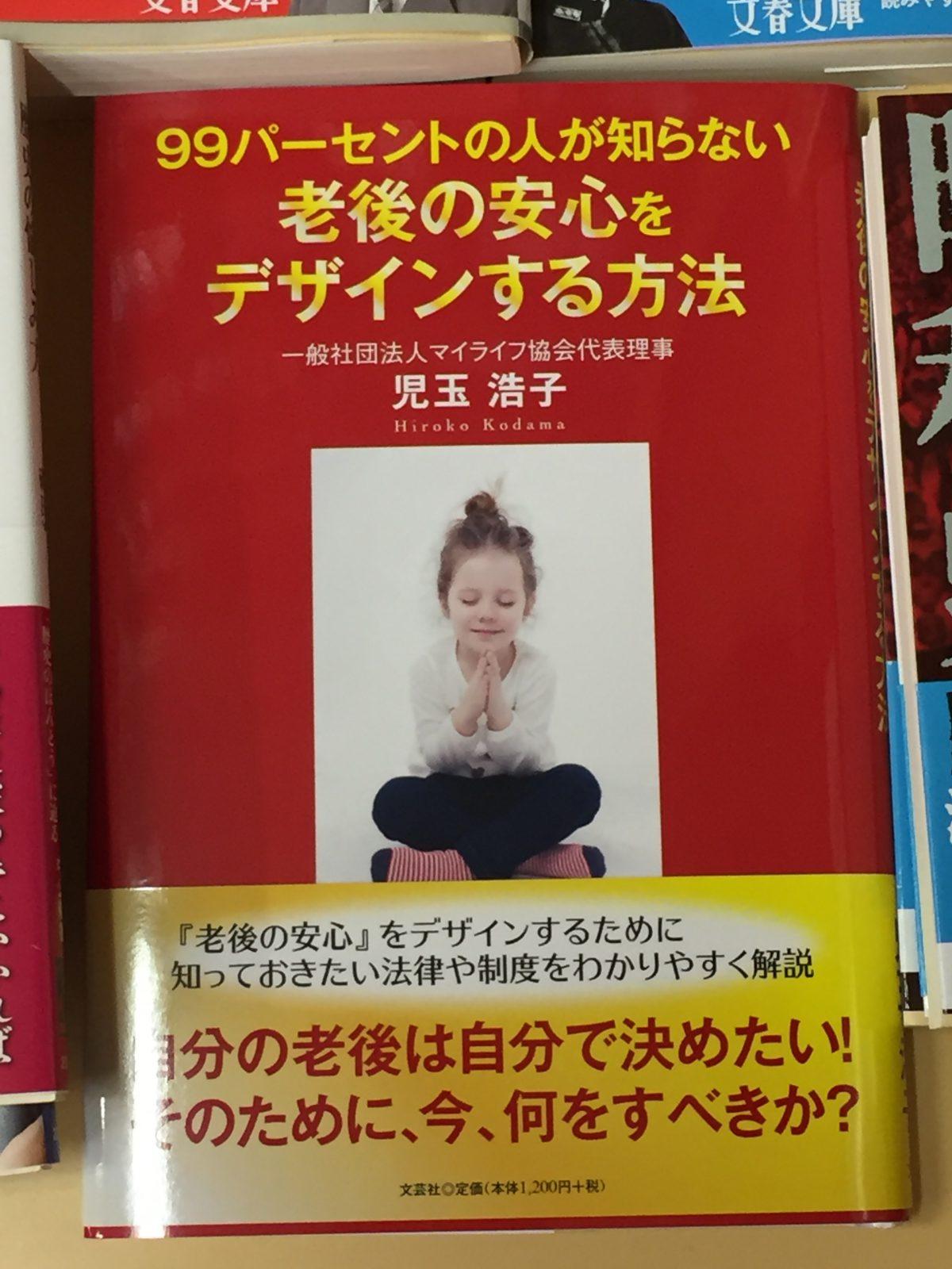 読売新聞3月11日付朝刊「安心の設計」で紹介されました!