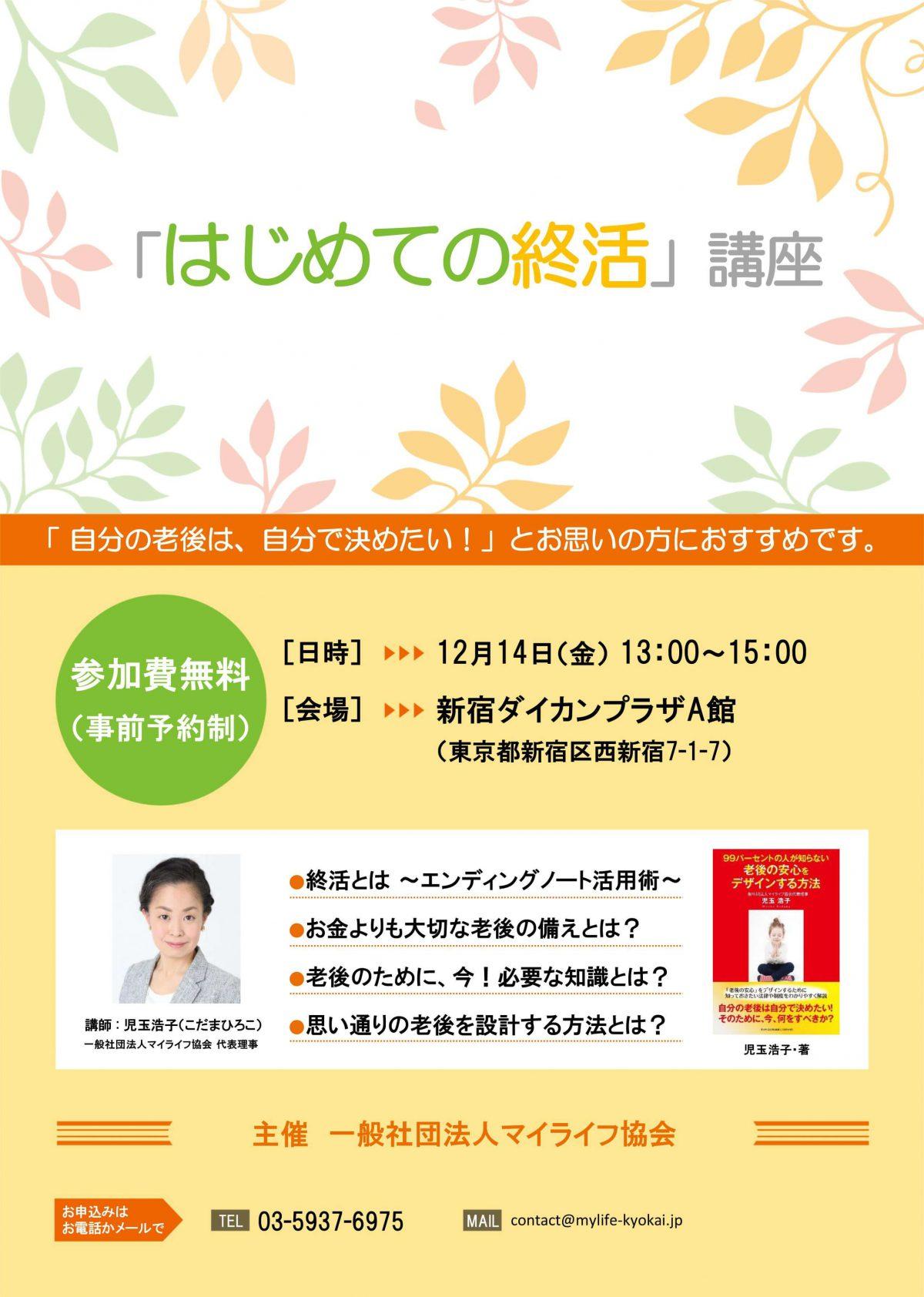 12/14 終活セミナー・最高の老後準備マスター集中講座